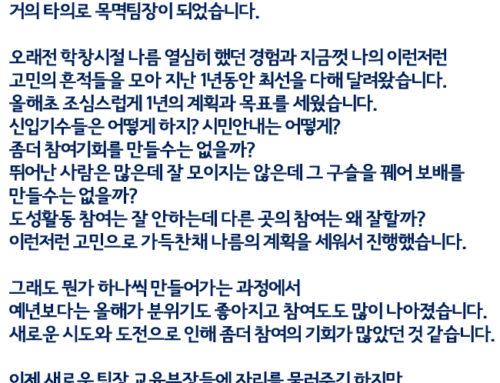 도성길라잡이 대표/부대표 후보 장수정, 김창섭 회원님