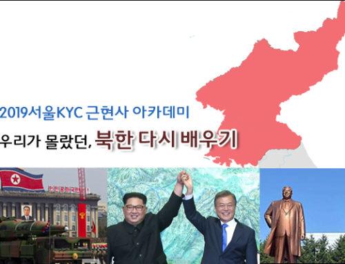 [시민교육]우리가 몰랐던 북한과 북한사회