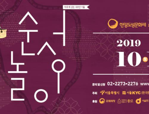 2019 하루에 걷는 600년 서울 순성놀이 참가 신청(10.12)