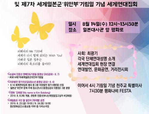 8.14-8.15 수요시위&아베규탄 촛불 문화제