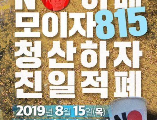 NO아베! 모이자815