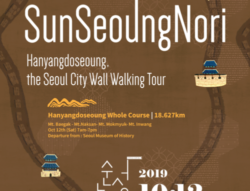 <SunSeoungNori> Hanyangdoseoung, the Seoul City Wall Walking Tour for English Speakers