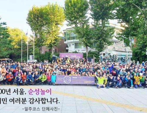 2019 하루에 걷는 600년 서울, 순성놀이 함께 해주셔서 감사합니다