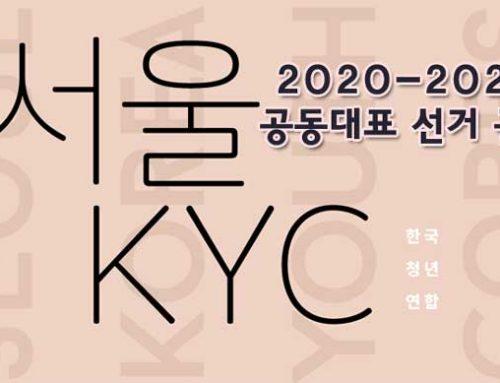 2020-2021 서울KYC 공동대표 선거 공고