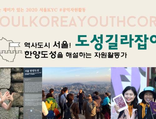 도성길라잡이11기-한양도성 시민교육 참가자 모집합니다