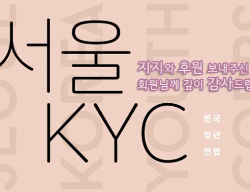 2019년 서울KYC 기부금(정기회비 및 각종후원금) 영수증 발급 안내