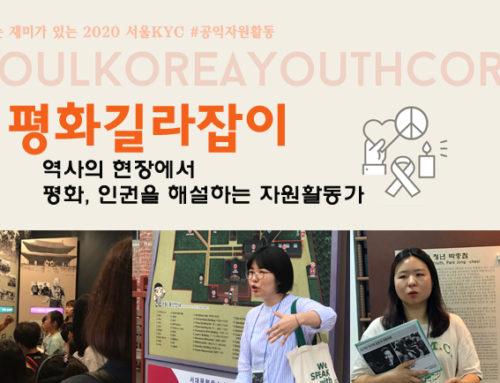 평화길라잡이13기-평화인권 시민교육 참가자 모집합니다