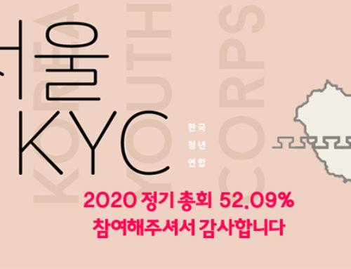 2020년 서울KYC 정기총회 결과 공고합니다