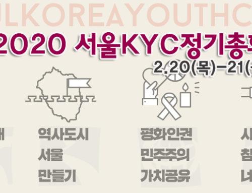 서울KYC공동대표후보-최원명, 오경봉