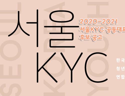 2020-2021 서울KYC 공동대표 후보 공고