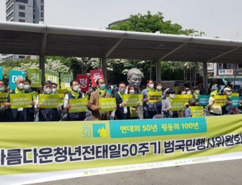 [연대]아름다운청년전태일50주기 범국민행사위원회 출범식
