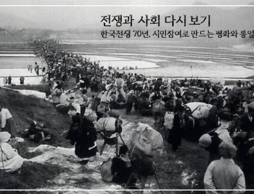 [교육]한국전쟁70년, 시민참여로 만드는 평화와 통일