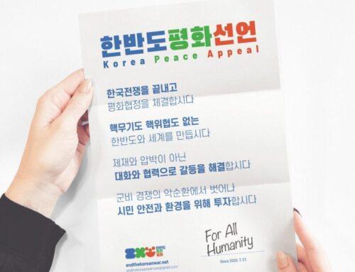 한국전쟁을 끝내는 Korea Peace Appeal 전세계 1억명 서명운동