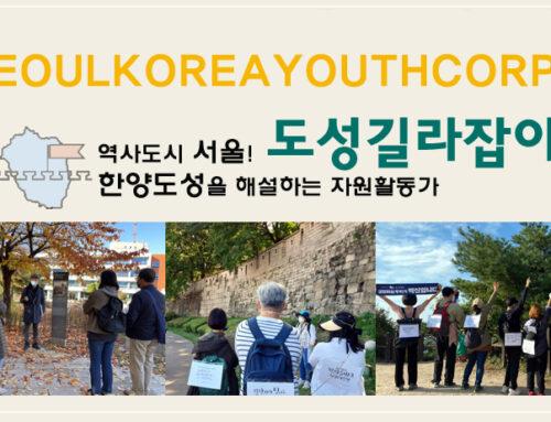 도성길라잡이11기-한양도성 시민교육 참가자 모집합니다.