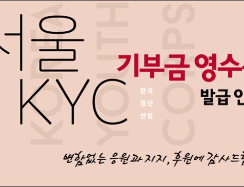 2020년 서울KYC 기부금(정기회비 및 각종후원금) 영수증 발급 안내