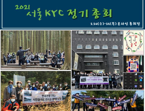 2021 서울KYC 정기총회 공고
