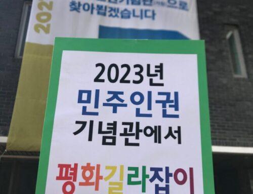 2023년 민주인권기념관에서 만나요