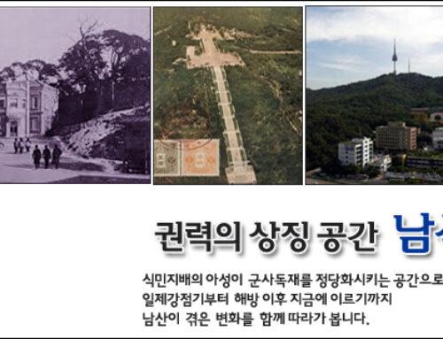서울의 근현대사 길을 만나다-권력의 상징공간 남산