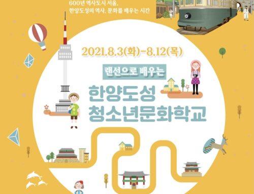 2021 한양도성 청소년 문화학교 참가자 모집