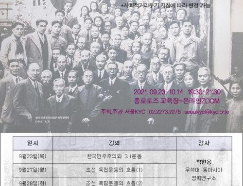 [시민교육]대한민국 임시정부와 독립운동사